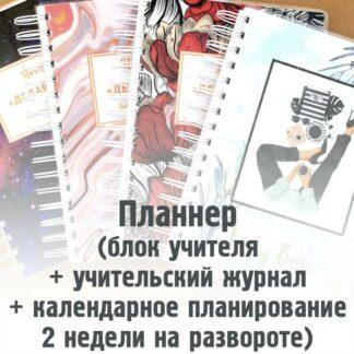 Планнер (блок учителя + учительский журнал без тематического планирования + календарное планирование 2 недели на развороте)