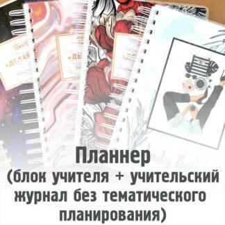 Планнер (блок учителя + учительский журнал без тематического планирования)