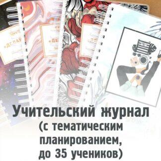 Учительский журнал (с тематическим планированием до 35 учеников)
