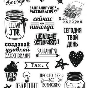 Прозрачные стикеры «Делай день» №53, 10х15 см
