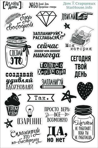 Картинки для личного дневника черно белые с надписями