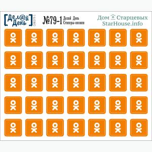 Стикеры-иконки «Делай день» №79-1, 10х8,5 см