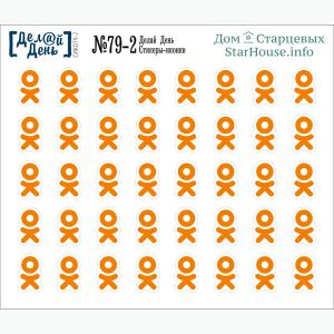 Стикеры-иконки «Делай день» №79-2, 10х8,5 см