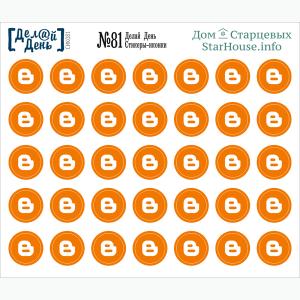 Стикеры-иконки «Делай день» №81, 10х8,5 см