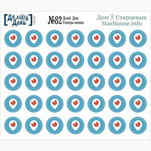 Стикеры-иконки «Делай день» №82, 10х8,5 см