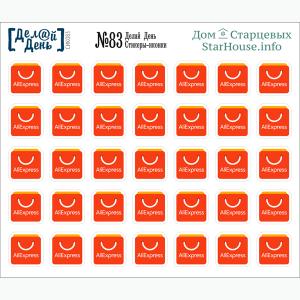 Стикеры-иконки «Делай день» №83, 10х8,5 см