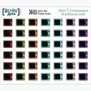 Стикеры-иконки «Делай день» №85, 10х8,5 см