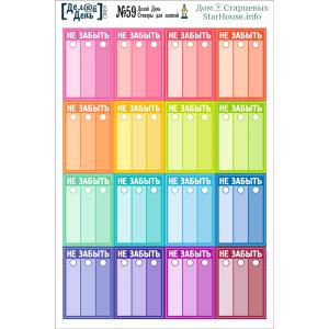 Стикеры для записей «Делай день» №59, 10х15 см