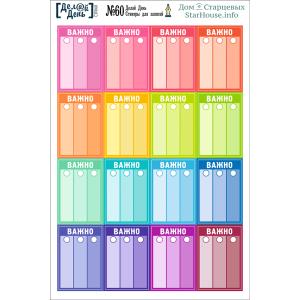 Стикеры для записей «Делай день» №60, 10х15 см